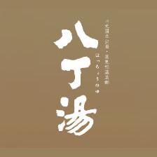 日光 奥鬼怒温泉 秘湯の宿 八丁の湯【公式サイト】