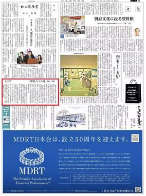 日経新聞「交遊抄」で八丁の湯が紹介されました。