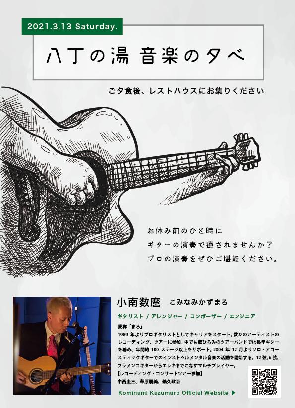 小南数麿ギターコンサート〜音楽の夕べ〜開催のお知らせ