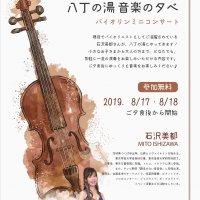バイオリンミニコンサート〜音楽の夕べ〜開催のお知らせ
