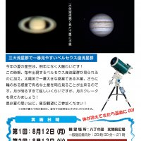 八丁恒例企画「星空観望会 」開催のお知らせ