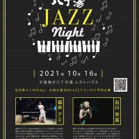 【10月16日・17日限定】2夜連続!八丁の湯JAZZ NIGHT♪