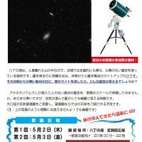 ゴールデンウィーク限定プラン・星空観望企画のお知らせ